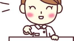 金沢市漢方店いのちのくすりヴィータお問い合わせ