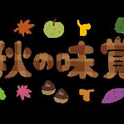 秋 食べ物