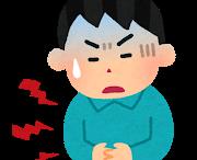 胃痛 腹痛